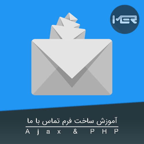 contant-us-form-with-php-and-ajax